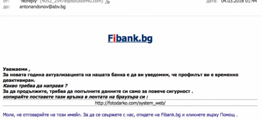 Измамници пращат фалшиви писма от името на банки, трийте без да отваряте линкове