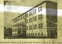 04съдебна палата