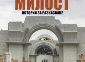 УТРЕ: Писателят Светозар Казанджиев представя сборник разкази в Пазарджик