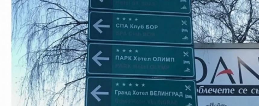 Велинград: Нови указателни табели сочат местонахожението на хотелите