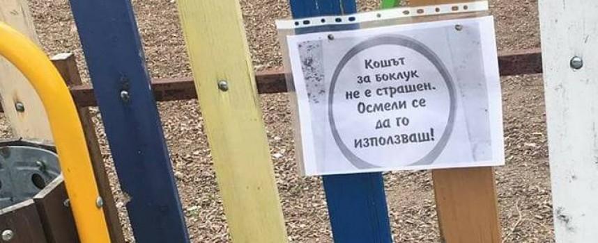 Стрелча: Седмокласници направиха закачливи табели за парка