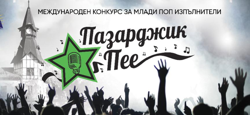 """В събота и неделя: Първи международен конкурс за млади поп изпълнители """"Пазарджик пее"""""""
