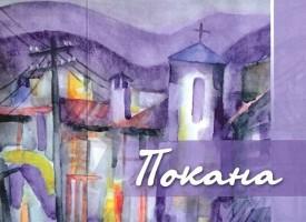В сряда: Паметна вечер за журналиста и поета Рангел Пейков
