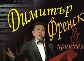 """Тази вечер: Димитър Френски с юбилеен концерт в зала """"Маестро Георги Атанасов"""""""
