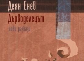 """Време за литература: Деян Енев и разказите му от висок порядък в """"Дърводелецът"""""""