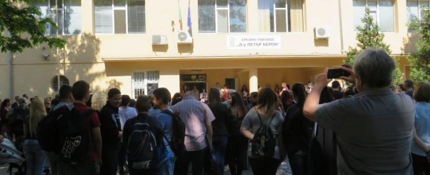 Държавата прехвърли на общината сградата на Педагогическия колеж