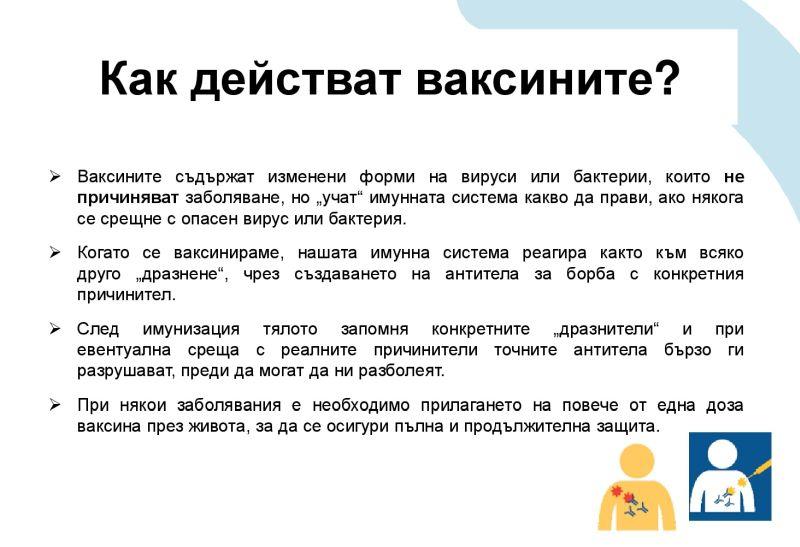 25Vaksinite_deistvat-001