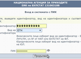 Ако имаш КЕП или ПИК проверяваш лични данни в 30 регистъра