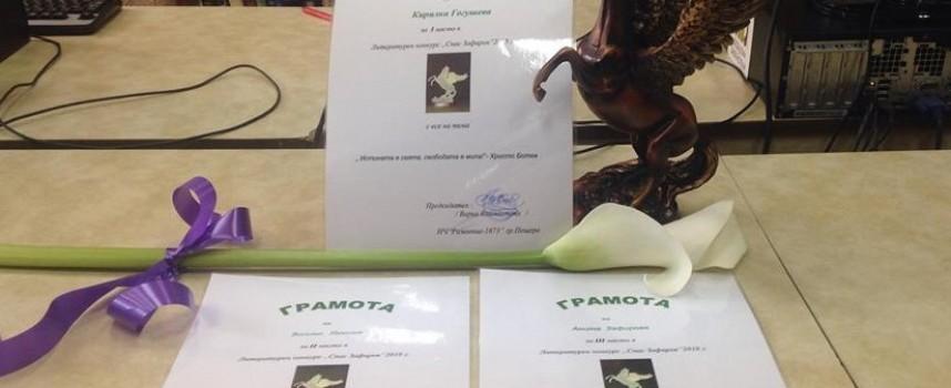 "Пещера: Награда ""Спас Зафиров""- 2018 г. заминава за Петрич"