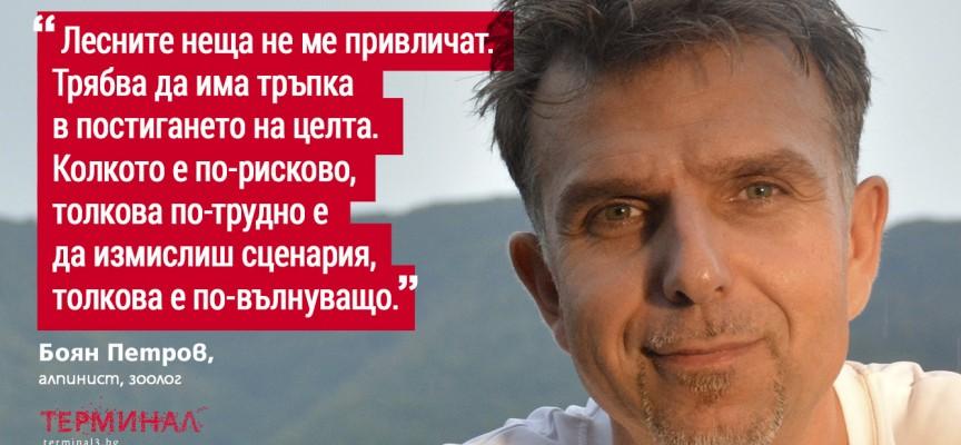 В памет на Боян Петров: От Княжево до Копитото тази неделя