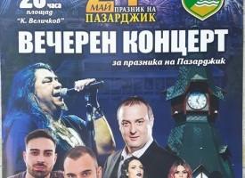 Вижте програмата за празника на Пазарджик по часове