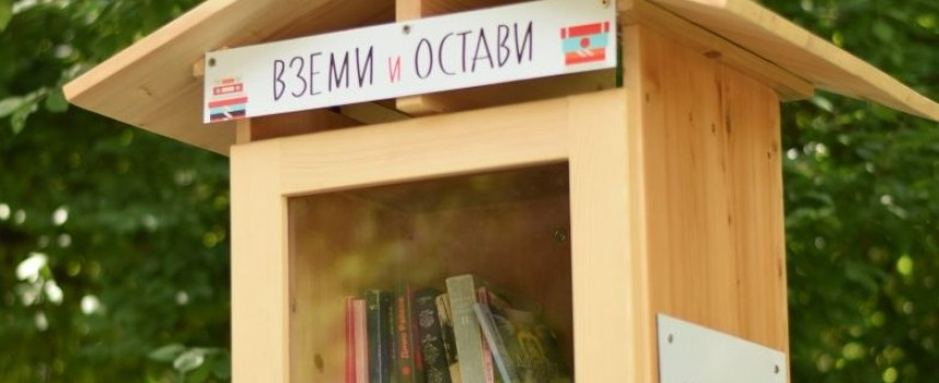 """В """"Месеца на четенето"""": Къщичка за книги """"кацна"""" на пл. """"Константин Величков"""""""