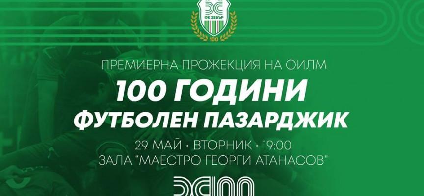 """На 29 май: Премиерата на """"100 години футболен Пазарджик"""""""