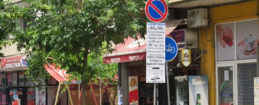 Спираме осем дни безплатно в Синя зона по празниците