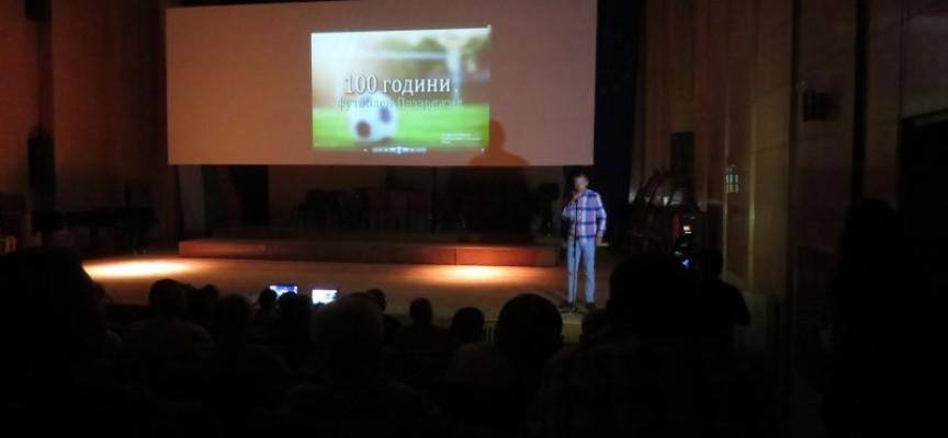 Премиерата на филма за футболната история на Пазарджик събра стотици