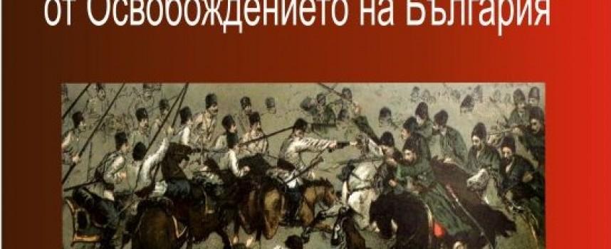 """УТРЕ: Изложба """"140 години от Освобождението на България"""" се открива в библиотеката"""