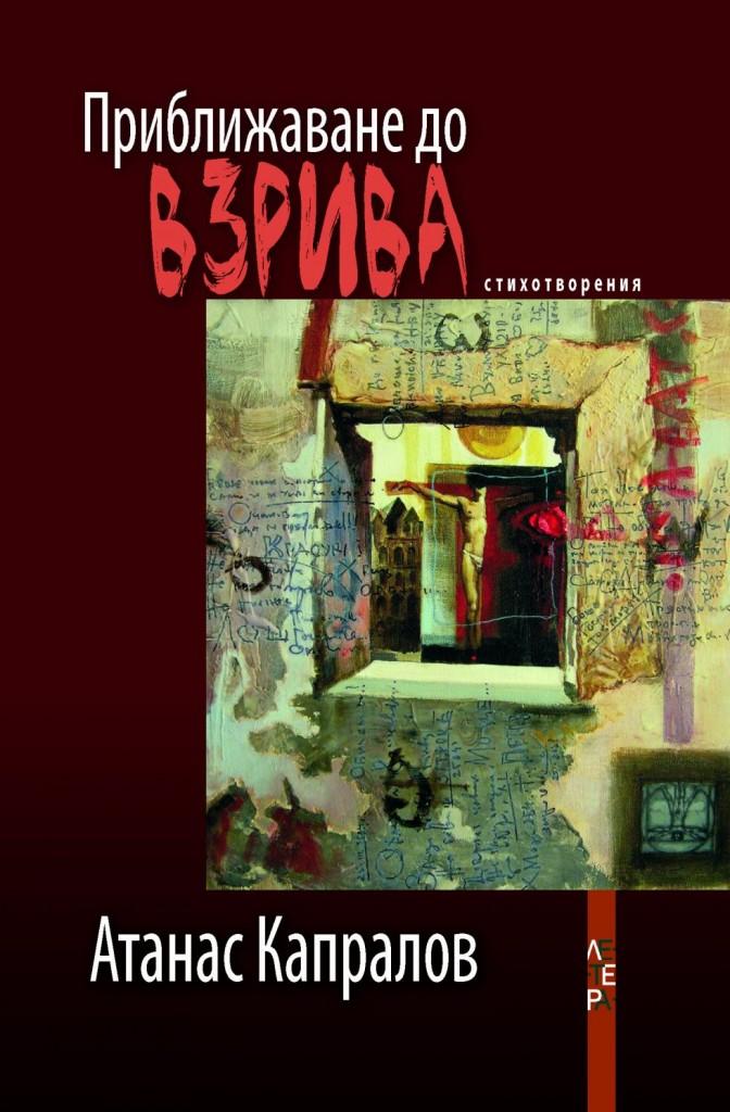 13Kapralov_COVER_FINAL_FINAL-Издателство-Летера-e1527957791794