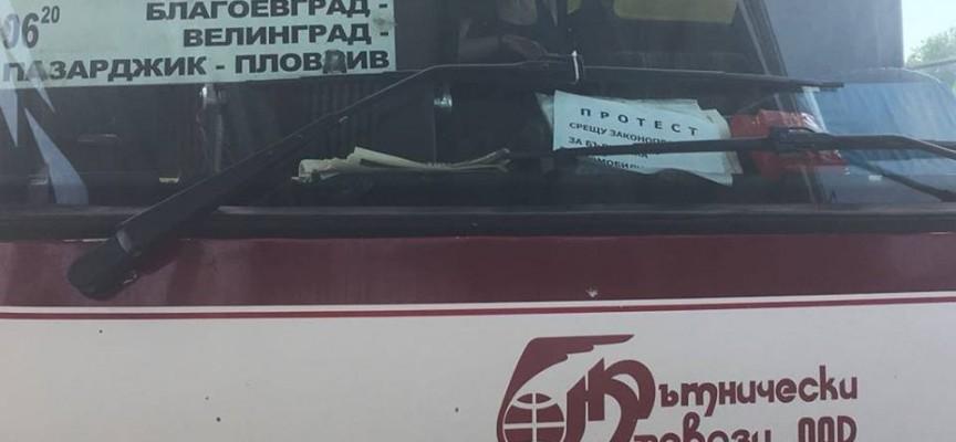 Автобусните превозвачи на протест от 14 до 15 ч., проверете дали рейсът ви ще пътува