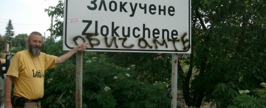 """25 села и градове от областта имат """"дубльори"""" на имената в други краища на страната, вижте ги"""