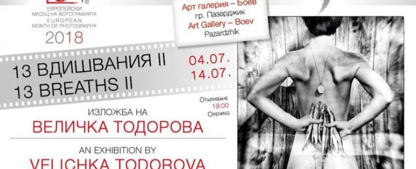 """""""13 вдишвания"""" с Вили Тодорова"""