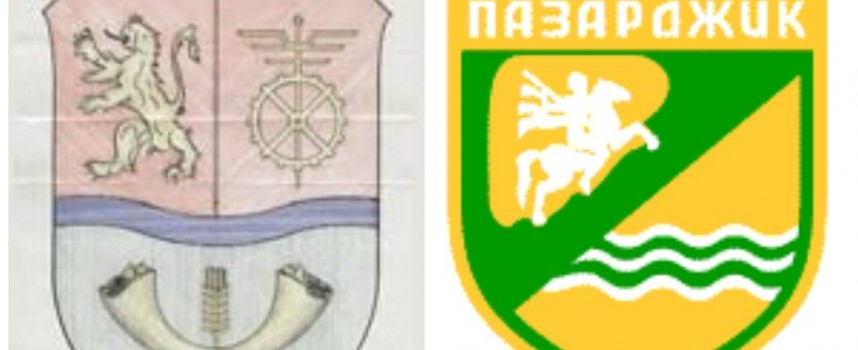 Пазарджиклии харесват стария герб на града повече от новия