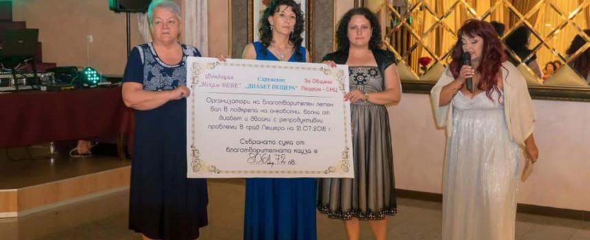 Първият благотворителен летен бал в Пещера събра дарение от 8061, 72 лв.