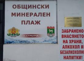 Стрелча: Не/Забраниха внасянето на храна и напитки от вън на територията на минералния плаж