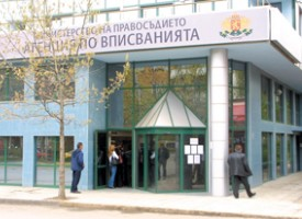 Търговският регистър вече дава достъп до справки за актуално състояние