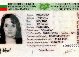 Знате ли, че: ЕГН в България се въвежда през 1977 г., как да го дешифрираме?