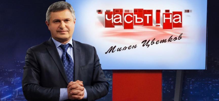 Милен Цветков напуска Нова телевизия, свалят предаването му