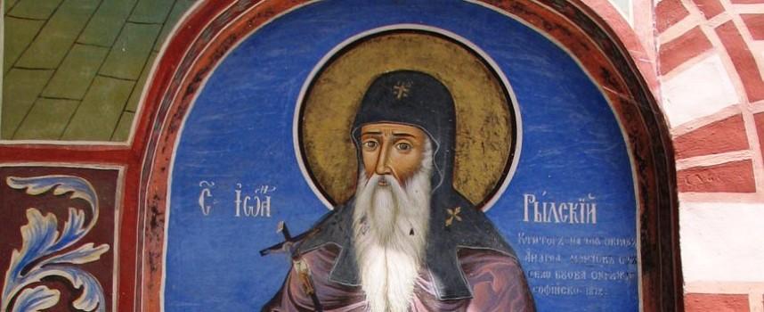 Почитаме днес успението на чудотвореца Свети Йоан Рилски