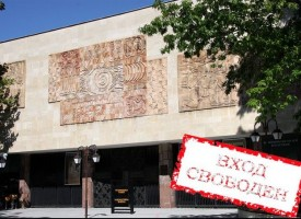 Регионалният музей в Пазарджик пуска безплатно на 6-ти и 22-ри септември