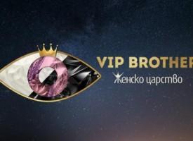 Започна VIP Brother 2018 – кои звезди влизат в Къщата?