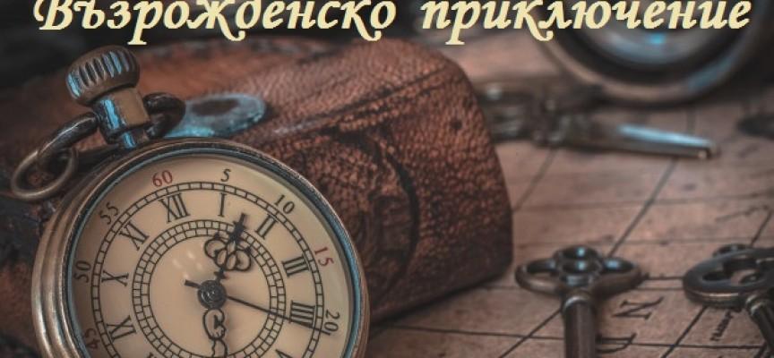 """Нова фейсбук игра """"Възрожденско приключение"""" стартира утре"""