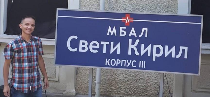 """Сашо Братоев стана част от """"Откраднат живот"""""""