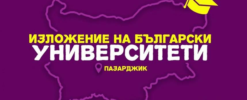 Първото за Пазарджик изложение на български университети ще бъде на 13 октомври