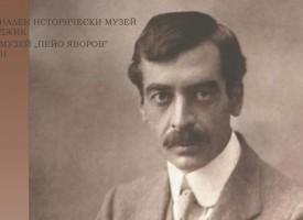 """Къща – музей """"Пейо Яворов"""" гостува на Пазарджик"""