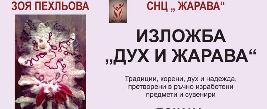 Пещера: С изложба от ръчно изработени предмети и сувенири отбелязват Деня на будителите