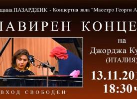 Джорджа Куджа – от Пазарджик до остров Сардиния и пианото