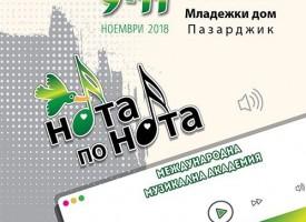 """В събота и неделя: Международна музикална академия  """"Нота по нота"""" ще се проведе в Пазарджик"""