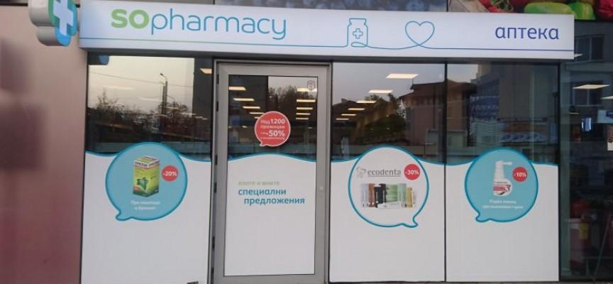 Отвори врати 50-та аптека SOpharmacy и първата за Пазарджик