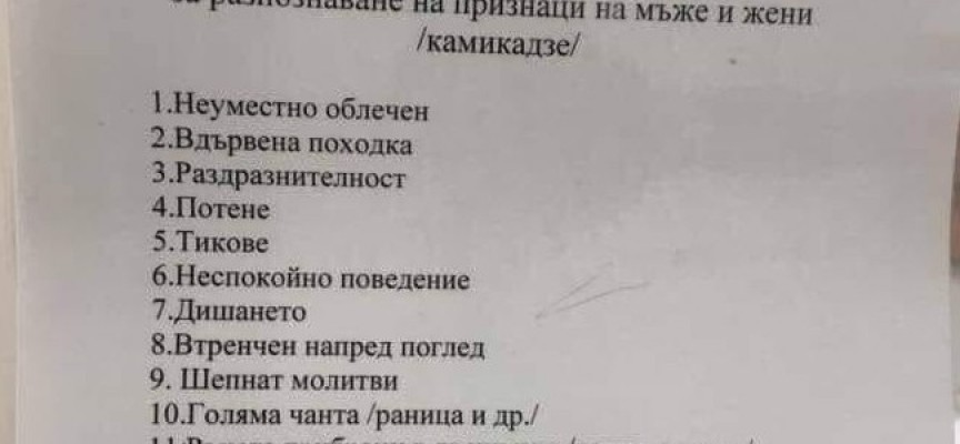 Инструкции за разпознаването на камикадзетата в Пазарджик се появи в интернет