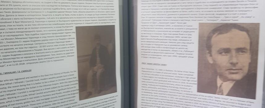 """""""Възрожденско приключение"""" подари книга за стена на музея в Пещера"""