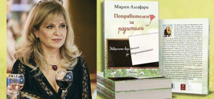 """Мадлен Алгафари представя """"Поправителен за родители"""" в Пазарджик"""