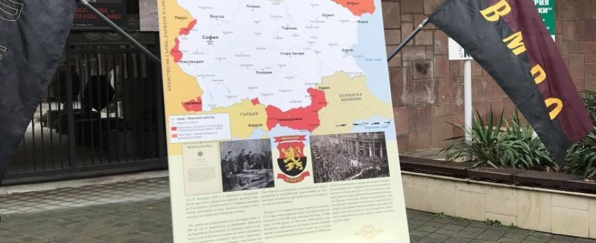 ДНЕС: Навършват се 99 години от сключването на Ньойския договор, ВМРО извади картата пред музея