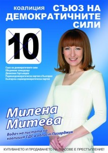 27m_miteva_plakat
