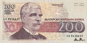 200 ëåâà 1992 ã. Áúëãàðèÿ