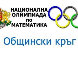 През почивните дни: Олимпиада по математика и български език ще се проведе в областта