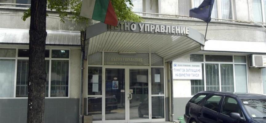 Пункт за електронни винетки има в Областно пътно управление в Пазарджик
