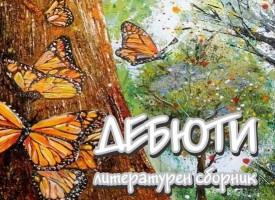 В петък: Литературен сборник с дебютни творби представят в Пещера
